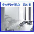 キッチンパネル W2430×H910 3×8サイズ 激安  鏡面 2枚以上のご注文限定 1流メーカーOEM    即日出荷可能