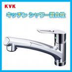 キッチン水栓 シャワー シングルレバー混合水栓 キッチン蛇口 混合栓 1ホール KVK キッチン ハンドシャワー KM5021TECNA  送料無料