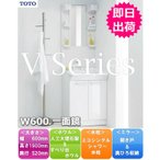 TOTO 洗面化粧台 Vシリーズ W600 一面鏡  高さ1900 エコミラーなし 台数限定入荷 現金決済でさらに値引き   即日出荷可能