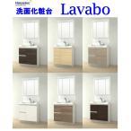 ハウステック 洗面化粧台 ラヴァーボ W750・900mm 片引出し収納+三面鏡 送料無料