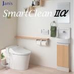 トイレ ジャニス スマートクリンIIα 床排水200mm リモデル タンクレストイレ SMA8061SGB SMA8061RGB 送料無料 現金決済でさらに値引き