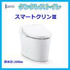 トイレ ジャニス スマートクリンIII 床排水200mm リモデル タンクレストイレ SMA8200SGB SMA8200RGB 送料無料 現金決済でさらに値引き