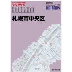 ゼンリンデジタウン 北海道札幌市中央区 発行年月201912【送料込】