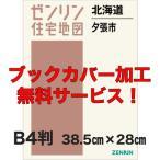 ゼンリン住宅地図 B4判 北海道夕張市 発行年月201312【ブックカバー加工 or 36穴加工無料/送料込】
