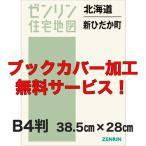 ゼンリン住宅地図 B4判 北海道新ひだか町 発行年月201903【ブックカバー加工 or 36穴加工無料/送料込】
