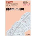 ゼンリンデジタウン 山形県鶴岡市・三川町  発行年月202001【送料込】