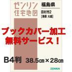 ゼンリン住宅地図 B4判 福島県田村市2(滝根・大越)  発行年月201306【ブックカバー加工 or 36穴加工無料/送料込】