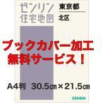 ゼンリン住宅地図 A4判 東京都北区 発行年月201810【ブックカバー加工無料/送料込】