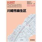 ゼンリンデジタウン 神奈川県川崎市麻生区  発行年月201903【送料込】