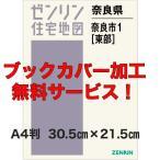 ゼンリン住宅地図 A4判 奈良県奈良市1(東)  発行年月201608【ブックカバー加工無料/送料込】