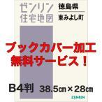 ゼンリン住宅地図 B4判 徳島県東みよし町  発行年月202004【ブックカバー加工 or 36穴加工無料/送料込】