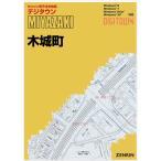 ゼンリンデジタウン 宮崎県木城町 発行年月201511【送料込】