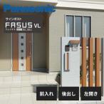 郵便ポスト パナソニック サインポスト FASUS VL 前入れ 後出し 左開き ダイヤル錠付 CTCR2411L Panasonic