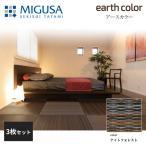 セキスイ 置き畳 フロア畳 美草 MIGUSA アースカラーコレクション ナイトフォレスト 3枚セット 特注色 国産 日本製