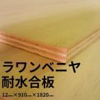ラワンベニヤ 耐水合板 12mm×910mm×1820mm 1類1等 F4(フォースター) 【大阪市と近郊限定】