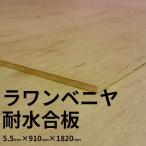 ラワンベニヤ 耐水合板 5.5mm...