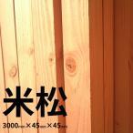 米松 特一等 KD 3000mm×45mm×45mm 6入1束 材木 木材 角材 3m  【大阪市と近郊限定】