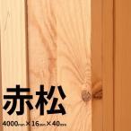赤松 特一等 KD 4000mm×16mm×40mm 15入1束 材木 木材 角材 4m  【大阪市と近郊限定】