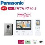 【残りわずか】パナソニック ワイヤレスモニター付きテレビドアホン VL-SWH705KL Panasonic