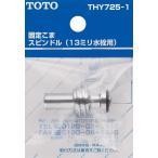 定型外郵便なら250円発送可能 TOTO THY725-1 水栓金具取り換えパーツ ドライバー用スピンドル