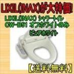 LIXIL(INAX) シャワートイレ CW-B51 スタンダードモデル BW1/BN8のみ【zaiko】【送料無料】