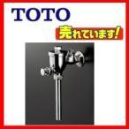 送料無料 TOTO T60PR 小便器用手動式フラッシュバルブ