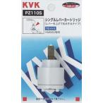 KVK バルブカートリッジ PZ110S+PZ213JNPKのセット 【メール便対応】