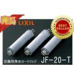 定型外郵便なら250円発送可能 リクシルサンウェーブ(LIXIL INAX) JF-20-T (JF-20TK-SW-00の後継品) 交換用浄水器カートリッジ