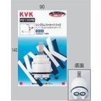 KVK シングルレバーカートリッジ(上げ吐水用) PZ110YB 【zaiko】【メール便対応】