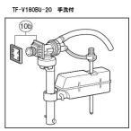 定型外郵便なら250円発送可能 LIXIL(INAX)リクシル トイレ補修部品  TF-V150BU-20 ボールタップ(手洗有用)