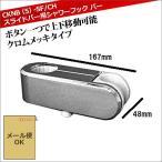 定型外郵便なら250円発送可能 LIXIL(INAX) 補修部品 CKNB(5)-SF/CH スライドバー用シャワーフック バー直径30ミリ専用 シャワー前掲角度調節可