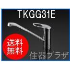 送料無料 TOTO TKGG31E キッチン用シングルレバー混合栓 【zaiko】