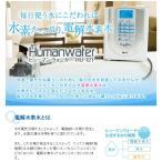 送料無料 ヒューマンウォーター HU-121 連続電解水素水生成器 アルカリイオン水から酸性水まで 赤ちゃんのお肌や美顔・料理にも効果 メンテナンス体制もしっ