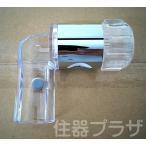 TOTO   AFKK581N2 エトー製シャワーハンガーセット(スライドハンガー)【メール便対応】