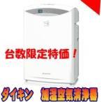 【送料無料】ダイキン ACK70S-W(ホワイトのみ) 加湿ストリーマ空気清浄器 〜31畳 PM2.5検知センサー搭載 ACK70T・MCK70Tの前機種