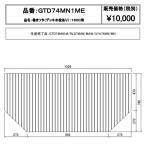 パナソニック 風呂ふた 巻きふた 1600用 GTD74MN1ME