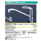 ショッピングKVK KVK KM5011TCK 流し台用シングルレバー式混合栓 ■寒冷地用は逆止弁なし ※ブレードホースの延長用ソケットが1個同梱されています