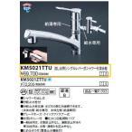 【送料無料】KVK KM5021TTU 流し台用シングルレバー式シャワー付混合栓  シャワー引出し式