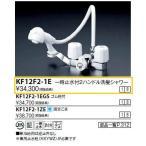 ショッピングKVK KVK  KF12F2-1E 一時止水付2ハンドル洗髪シャワー■寒冷地用は逆止弁なし ※専用止水栓(K6YWZ)が必要です