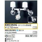 KVK  KM33N3G 2ハンドル混合栓 壁付タイプ■自動接手付 ■ワンタッチカプラー付 ※全自動洗濯機にはセットしないでください。