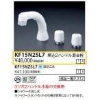 ショッピングKVK KVK  KF15N2SL7 埋込2ハンドル混合栓 3ツ穴2ハンドル水栓の交換用 ■シャワー引出し式※シャワースタンドセットの仕様が変更になっております。
