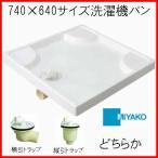 ミヤコ 洗濯機パンとトラップのセット!MB7464 サイズ 740×640 トラップ横引き、縦引き選択できます。【代引不可】【トラップ以外の同梱不可】