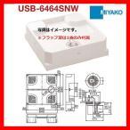 ミヤコ シナネン bulls ベストレイ 洗濯機パン防水パン 床上配管タイプ USB-6464SNW 透明横引トラップ付