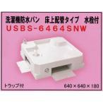 ミヤコ MIYAKO 洗濯機パン防水パン 床上配管タイプ 水栓付 USBS-6464SNW【代引不可】【トラップ以外の同梱不可】