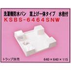 ミヤコ MIYAKO 洗濯機パン防水パン 嵩上げ一体タイプ 水栓付 KSBS-6464SNW【代引不可】【トラップ以外の同梱不可】
