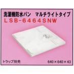 ミヤコ MIYAKO 洗濯機パン防水パン マルチライトタイプ LSB-6464SNW【代引不可】【トラップ以外の同梱不可】