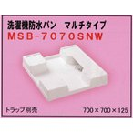 ミヤコ MIYAKO 洗濯機パン防水パン マルチタイプ MSB-7070SNW (トラップなし)【代引不可】【トラップ以外の同梱不可】