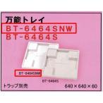 ミヤコ MIYAKO 洗濯機パン防水パン 万能トレイ BT-6464SNW【代引不可】【トラップ以外の同梱不可】