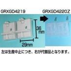 パナソニック panasonic エプロン支持具(2ヶ入)透明 GRXGD4220Z