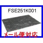 パナソニック panasonic 浴室暖房換気乾燥機用フィルター FSE251K001 【zaiko】【メール便対応】